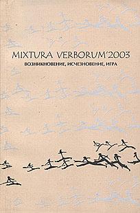 Микстура 2003