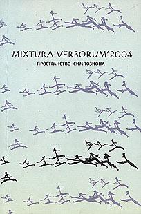 Микстура 2004