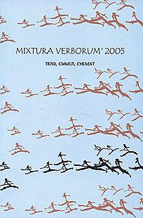Микстура 2005